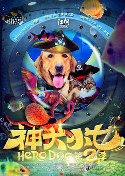 神犬小七第二季未删减版