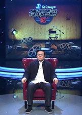 有请老梁(2016-12-30期)