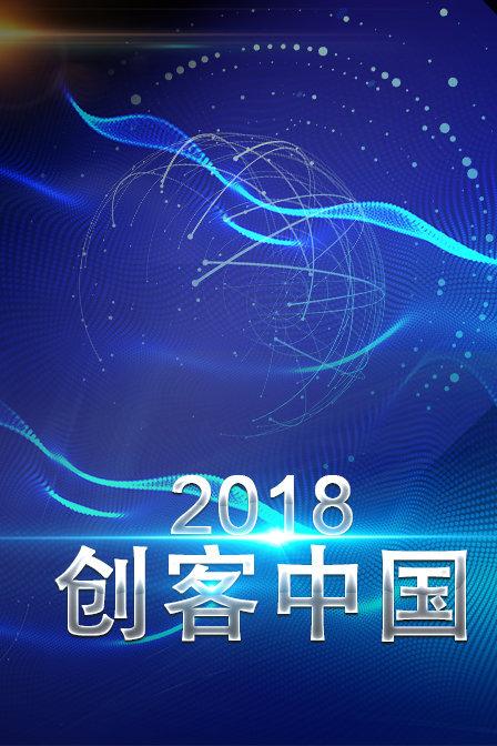 创客中国 2018