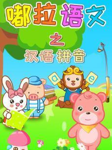 嘟拉语文之汉语拼音DVD