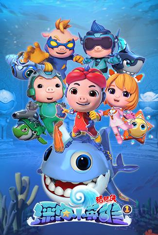 猪猪侠之深海小英雄 第一季