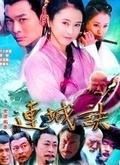 连城诀[2004]