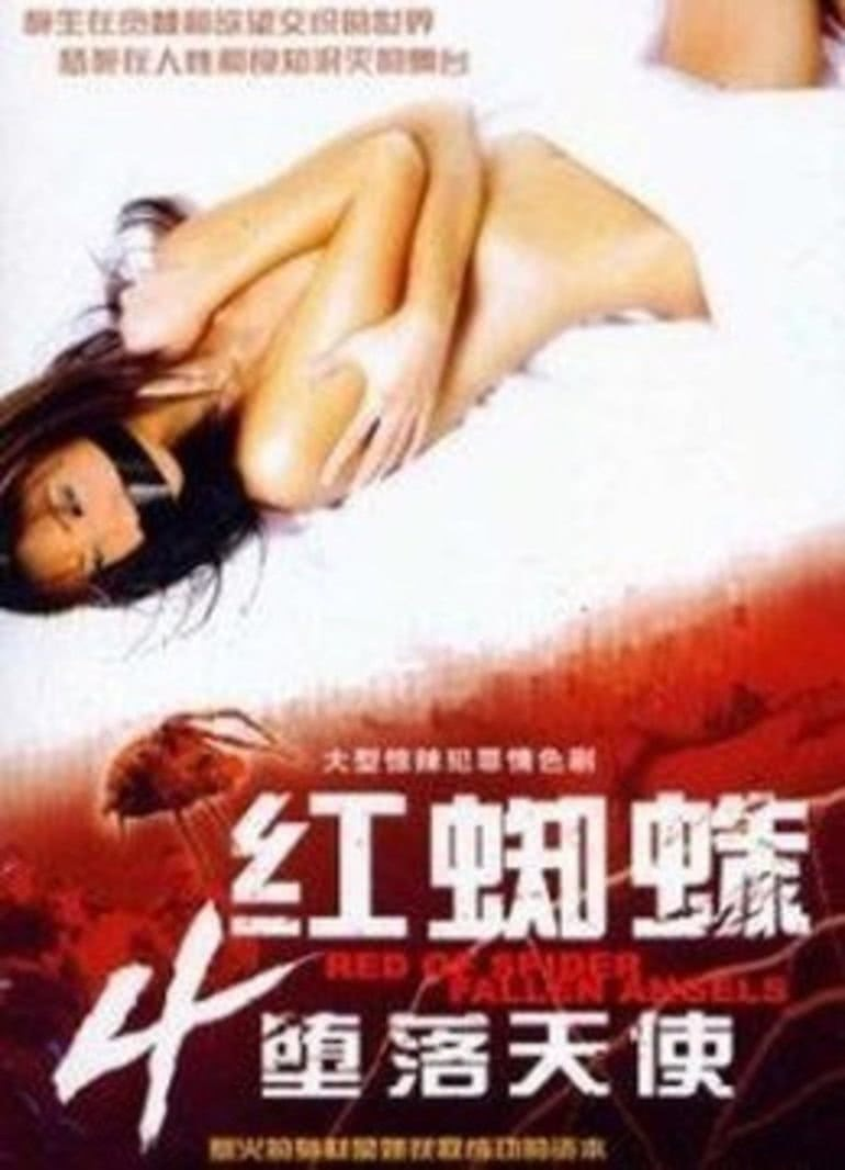 红蜘蛛4:堕落天使