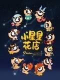 小星星花店·刀刀狗星座小动画
