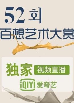 第52届韩国百想艺术大赏