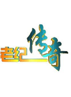 老纪传奇(传奇故事)