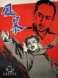 风暴(1959)