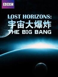 BBC:宇宙大爆炸