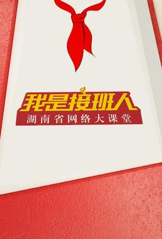 湖南省网络大课堂