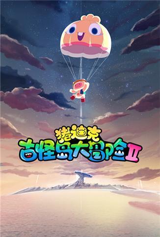猪迪克之古怪岛大冒险 第二季
