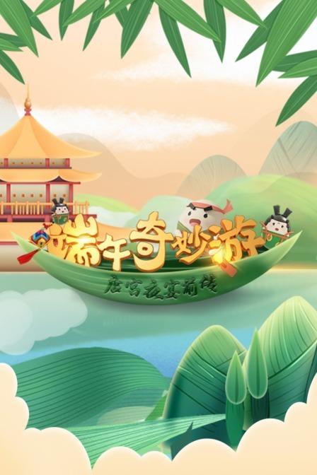 端午奇妙游——唐宫夜宴前传