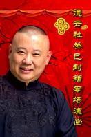 德云社癸巳封箱专场演出 2014