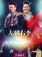 谭咏麟+李克勤 左麟右李 2009东亚运动会 红磡演唱会