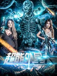 超能外星人