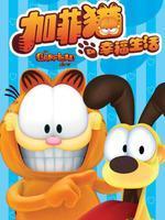加菲猫的幸福生活第三季