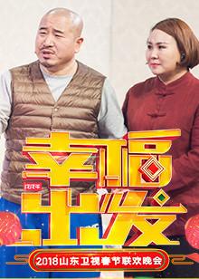 2018狗年山东卫视春晚