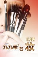 九九希's 妆 2016