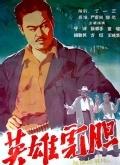 英雄虎膽(1958)