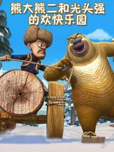 熊大熊二和光头强的欢快乐园