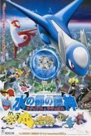 神奇宝贝剧场版2001:雪拉比的超越时空遭遇