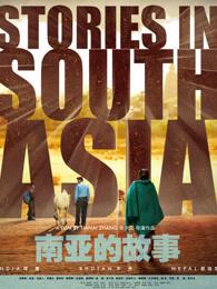 不丹、印度、尼泊尔——南亚的故事