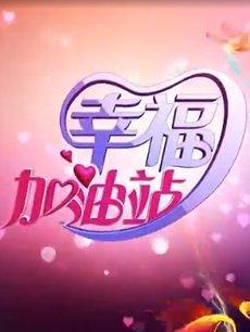 重庆电视台幸福加油站