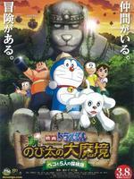 哆啦A梦:新·大雄的大魔境
