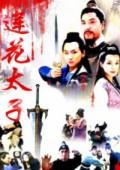 莲花太子(全22集)