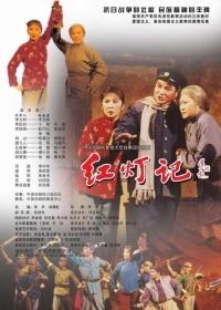 红灯记-京剧