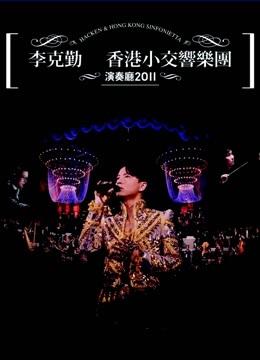 李克勤 - 香港小交响乐团演奏厅2011 演唱会完整版