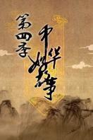 中华好故事 第四季()