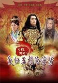 北魏传奇4:爱归五胡沧海情
