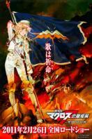 超时空要塞-F剧场版2011:恋离飞翼