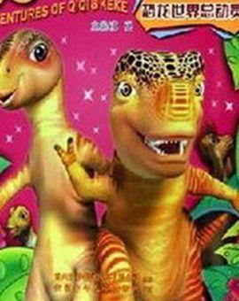 恐龙系列之: 恐龙世界总动员