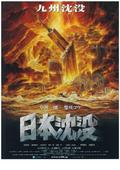 日本沉没 06版(恐怖片)