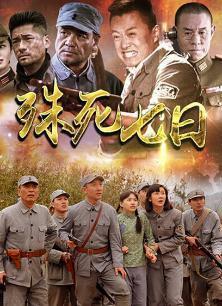 殊死七日(全34集)