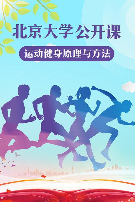 北京大学公开课:运动健身原理与方法