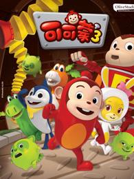 可可蒙 第3季 中文版