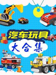 汽车玩具大集合