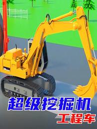 超级挖掘机工程车