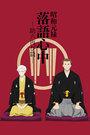 昭和元禄落语心中 第二季(更新至12集)