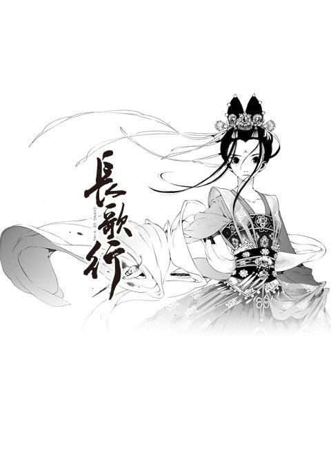 长歌行(动漫)