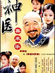 神医喜来乐(全35集)