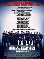 敢死队3(国语版)