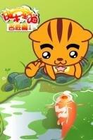 快乐星猫名胜篇1