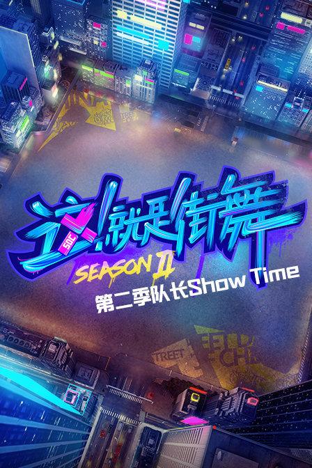 这!就是街舞 第二季队长Show Time