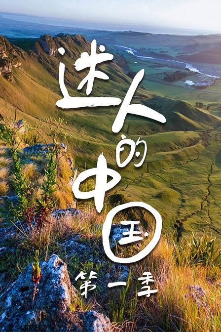 迷人的中国 第一季