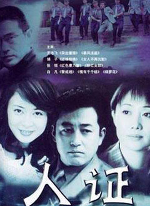 人证(全24集)
