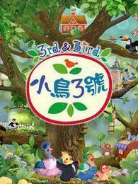 小鸟3号第1季英文版