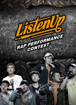 ListenUp第2季
